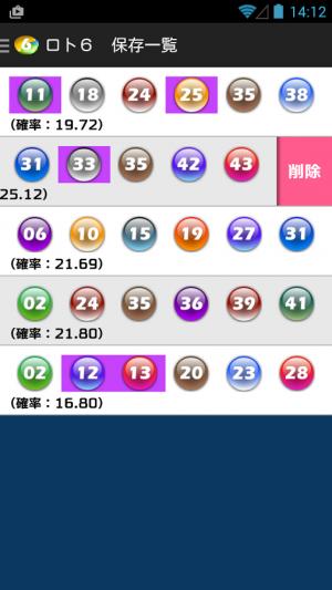 Androidアプリ「ロト当たり屋」のスクリーンショット 4枚目