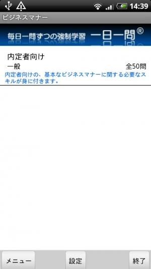 Androidアプリ「一日一問(ビジネスマナー)」のスクリーンショット 1枚目