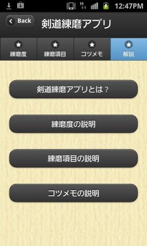 Androidアプリ「剣道練磨アプリ」のスクリーンショット 5枚目