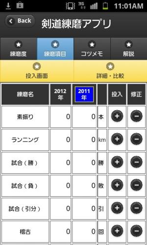Androidアプリ「剣道練磨アプリ」のスクリーンショット 3枚目
