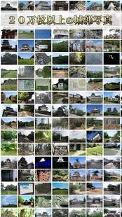 Androidアプリ「ニッポン城めぐり(無料スタンプラリー・戦国位置ゲーム)」のスクリーンショット 3枚目