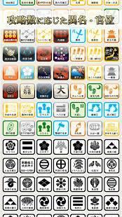 Androidアプリ「ニッポン城めぐり(無料スタンプラリー・戦国位置ゲーム)」のスクリーンショット 5枚目