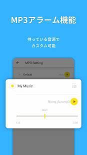 Androidアプリ「アラームモン」のスクリーンショット 3枚目