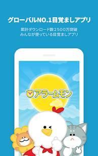Androidアプリ「アラームモン - 無料目覚まし時計」のスクリーンショット 1枚目