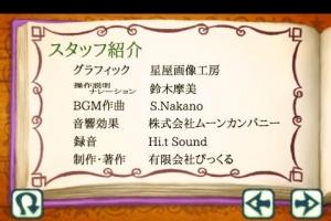Androidアプリ「童話三部作」のスクリーンショット 3枚目