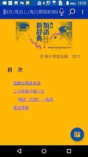 Androidアプリ「角川類語新辞典(KADOKAWA)」のスクリーンショット 1枚目