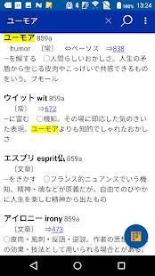 Androidアプリ「角川類語新辞典(KADOKAWA)」のスクリーンショット 4枚目