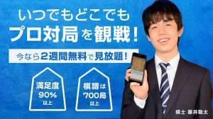 Androidアプリ「将棋アプリ ライブでプロ対局が観られる 将棋連盟ライブ中継 入門・初心者でも安心」のスクリーンショット 1枚目