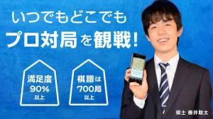 Androidアプリ「将棋アプリ ライブでプロ対局が観られる 将棋連盟ライブ中継 入門・初心者でも安心」のスクリーンショット 5枚目