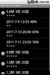Androidアプリ「フラッシュ暗算(記録可)」のスクリーンショット 2枚目