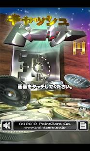 Androidアプリ「キャッシュドーザー 円」のスクリーンショット 1枚目