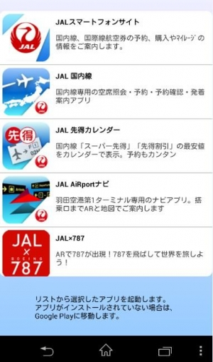 Androidアプリ「JAL Schedule」のスクリーンショット 4枚目