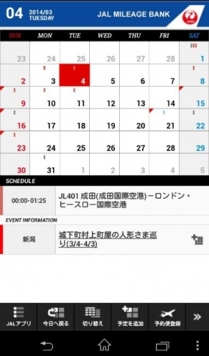 Androidアプリ「JAL Schedule」のスクリーンショット 2枚目