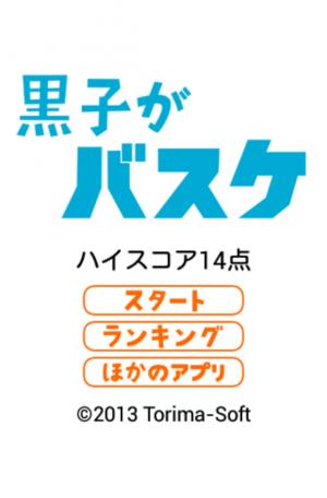 Androidアプリ「黒子がバスケ」のスクリーンショット 3枚目