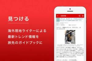 Androidアプリ「海外トラベルツアー比較 AB-ROAD エイビーロード」のスクリーンショット 4枚目
