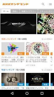 Androidアプリ「NHKオンデマンド」のスクリーンショット 3枚目