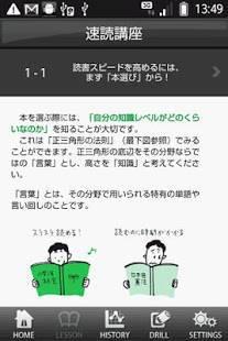 Androidアプリ「世界一やさしい速読の授業」のスクリーンショット 2枚目