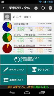 Androidアプリ「レールチャレンジ」のスクリーンショット 4枚目