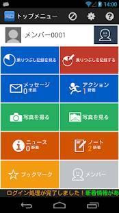 Androidアプリ「レールチャレンジ」のスクリーンショット 1枚目