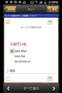 Androidアプリ「ジーニアス英単語2200★ジーニアス英和辞典から英単語帳誕生」のスクリーンショット 4枚目
