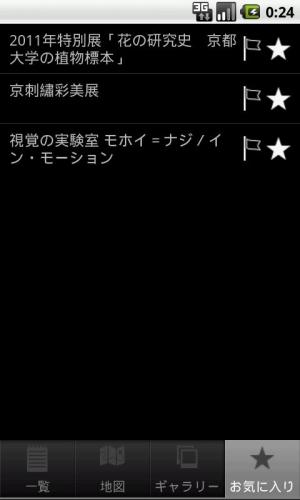 Androidアプリ「京都で遊ぼう」のスクリーンショット 5枚目