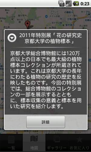 Androidアプリ「京都で遊ぼう」のスクリーンショット 3枚目