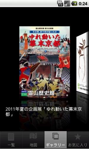 Androidアプリ「京都で遊ぼう」のスクリーンショット 4枚目