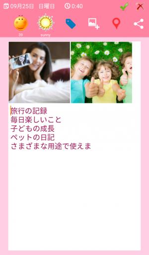 Androidアプリ「3Q写真日記 プリ帳 思い出ノート 育児日記 ペット日記」のスクリーンショット 2枚目