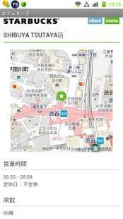 Androidアプリ「カフェサーチ ちかくのカフェを地図で検索」のスクリーンショット 4枚目