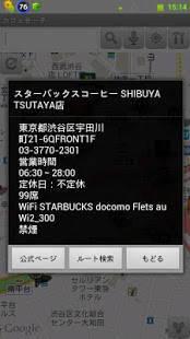 Androidアプリ「カフェサーチ ちかくのカフェを地図で検索」のスクリーンショット 3枚目