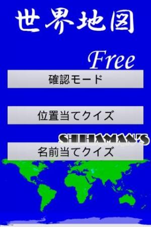 Androidアプリ「世界地図 Free」のスクリーンショット 1枚目