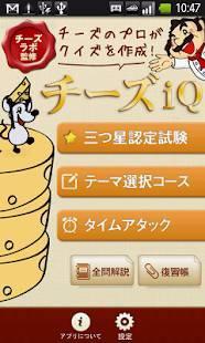 Androidアプリ「チーズiQ」のスクリーンショット 1枚目