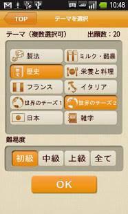 Androidアプリ「チーズiQ」のスクリーンショット 2枚目