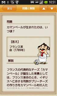 Androidアプリ「チーズiQ」のスクリーンショット 4枚目