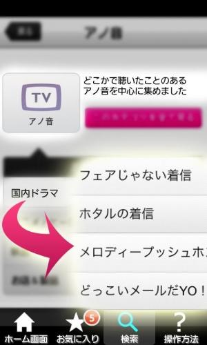 Androidアプリ「i着信音」のスクリーンショット 1枚目