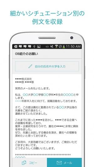 Androidアプリ「就活メール・テンプレ:無料で例文から内定ビジネスメール作成」のスクリーンショット 2枚目
