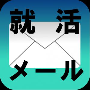 Androidアプリ「就活メール(就職活動/面接/会社説明会/OB訪問・OG訪問)」のスクリーンショット 1枚目