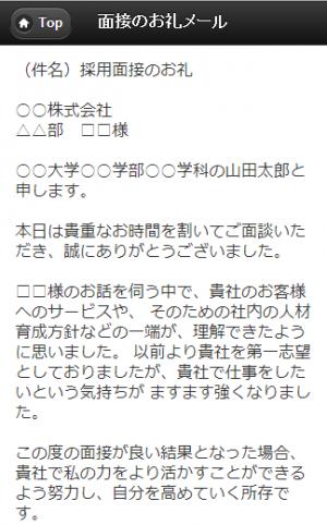 Androidアプリ「就活メール(就職活動/面接/会社説明会/OB訪問・OG訪問)」のスクリーンショット 3枚目