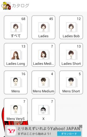 Androidアプリ「Sturk / Hair Cloud」のスクリーンショット 3枚目
