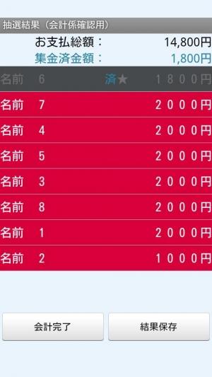 Androidアプリ「阿弥陀くん+ 割勘」のスクリーンショット 5枚目