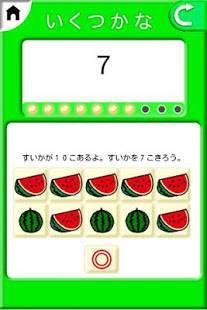 Androidアプリ「かず:こども ゆびドリル」のスクリーンショット 3枚目