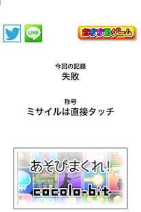 Androidアプリ「オレ、神ッ!!」のスクリーンショット 5枚目