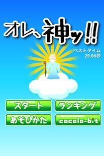 Androidアプリ「オレ、神ッ!!」のスクリーンショット 2枚目