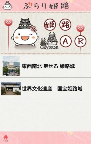Androidアプリ「ぶらり姫路」のスクリーンショット 3枚目