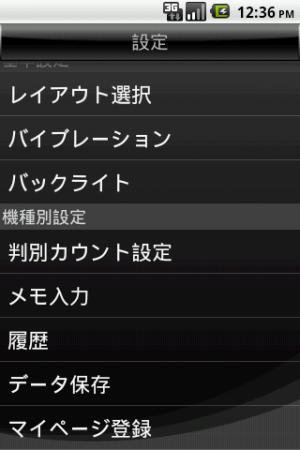 Androidアプリ「パチスロ設定判別カウンター」のスクリーンショット 4枚目