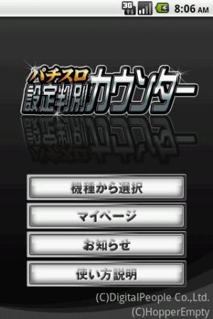 Androidアプリ「パチスロ設定判別カウンター」のスクリーンショット 3枚目