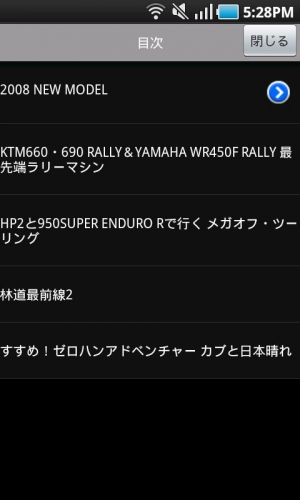 Androidアプリ「MPV Viewer」のスクリーンショット 4枚目