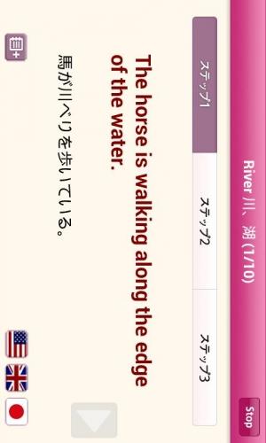 Androidアプリ「繰り返し聞くだけで満点がとれるTOEIC リスニングLITE」のスクリーンショット 5枚目