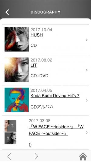 Androidアプリ「倖田來未 オフィシャル G-APP」のスクリーンショット 5枚目