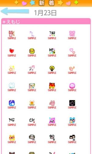 Androidアプリ「デコとも★えもじDX(かわいい絵文字・顔文字取り放題)」のスクリーンショット 2枚目